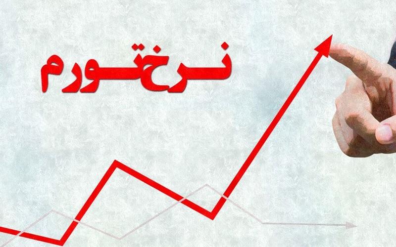 نرخ تورم بهمن به ۲۳.۵ درصد رسید