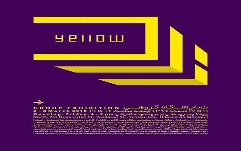 برگزاری نمایشگاه گروهی «زرد»