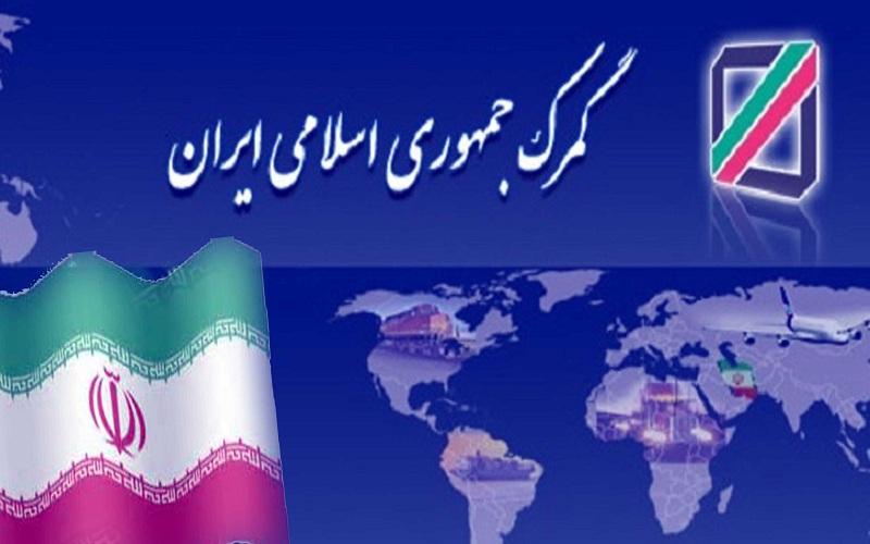 جزئیات پرونده تخلفات گمرکی در گمرک تهران