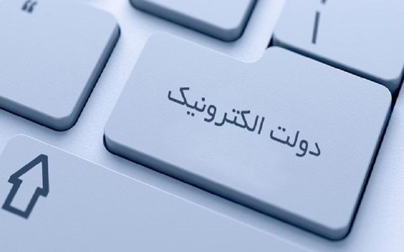 دولت الکترونیکی؛ ابزاری آماده برای مبارزه با فساد اقتصادی