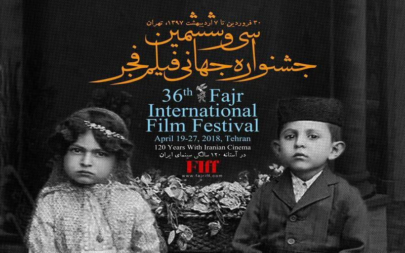 مهلت یک هفتهای حضور در جشنواه جهانی فیلم فجر