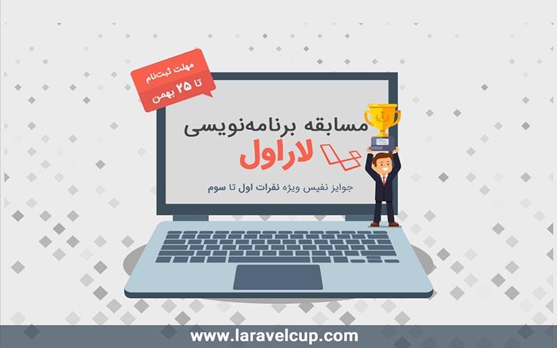 مسابقه بزرگ برنامهنویسی لاراول