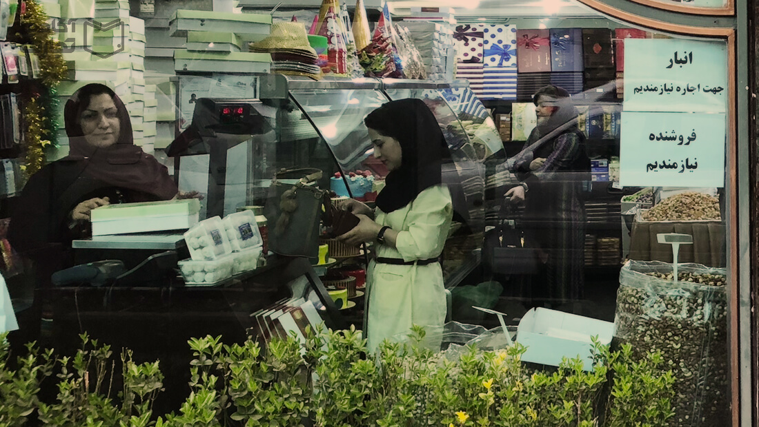 تورم نوروز عید فروشگاه