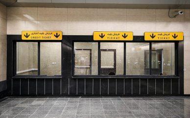 قیمت نهایی بلیت مترو در سال ۱۳۹۷ اعلام شد
