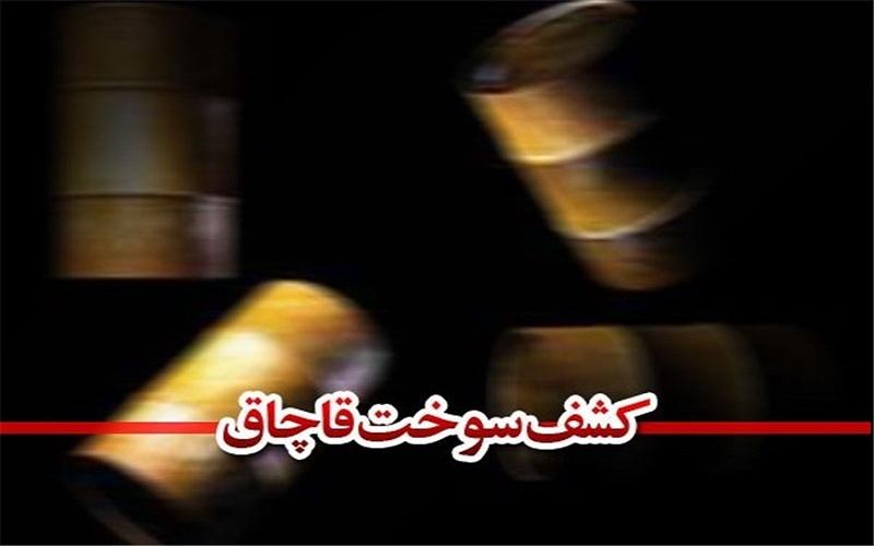 کشف ۷ هزار لیتر سوخت قاچاق توسط دریابانان خوزستان