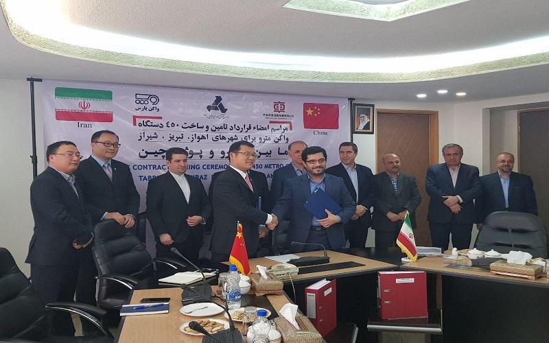 ایران و چین قرارداد تولید ۴۵۰ واگن مترو امضا میکنند