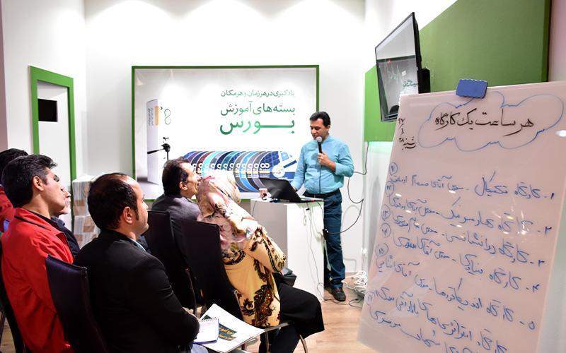 برگزاری کارگاههای آموزشی بورس آساسرمایه