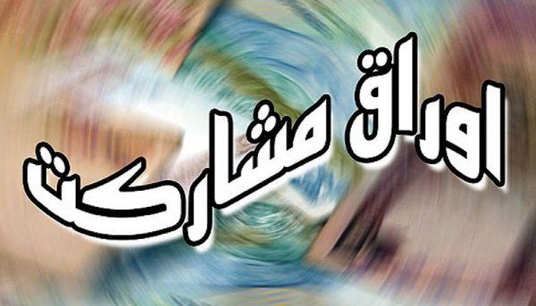 انتشار١٣٠٠ میلیارد تومان اوراق مشارکت در شب عید