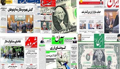 روایت روزنامهها از نوسان دلار؛ دستهای پنهان در کار است!