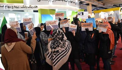 اعتراض مالباختگان موسسات غیرمجاز در نمایشگاه بورس