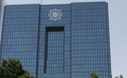 اطلاعیه بانک مرکزی