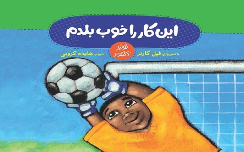 انتشار کتابی درمورد «خودآگاهی» برای کودکان ایرانی