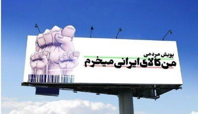 بیمه اقتصاد کشور با خرید کالای ایرانی