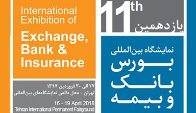 نمایشگاه بورس، بانک و بیمه فردا آغاز به کار میکند
