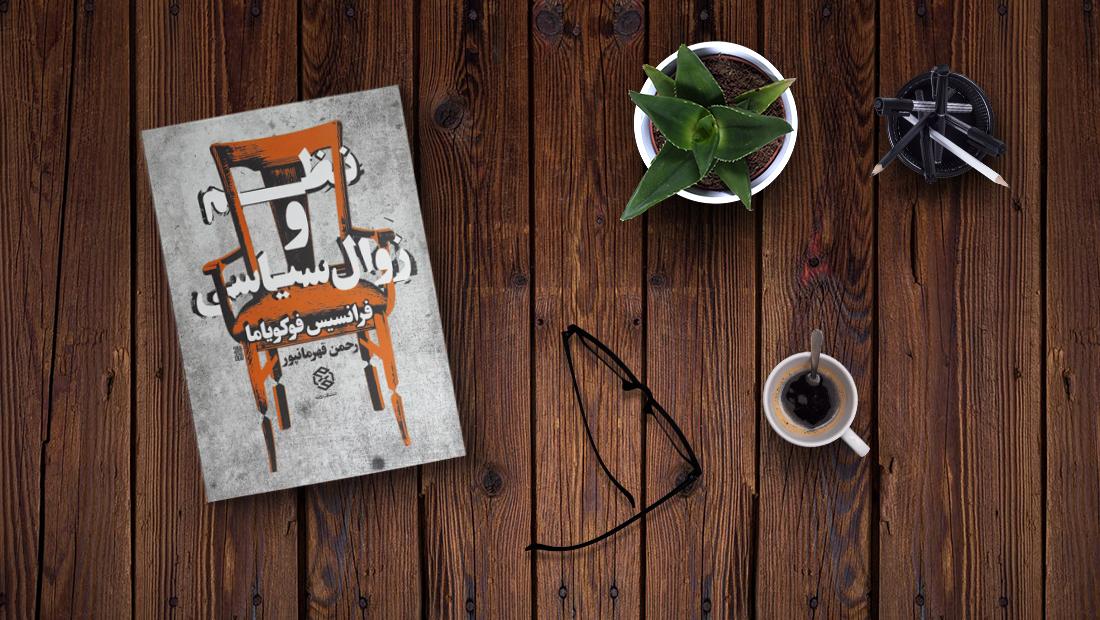 چهارشنبه با کتاب: نظم و زوال سیاسی اثر فرانسیس فوکویاما