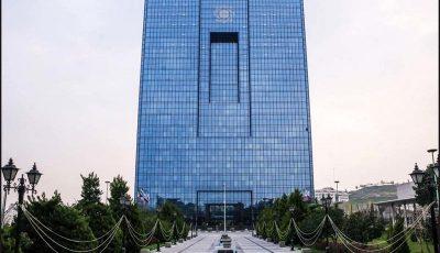 لیست تمام بانکها و موسسههای مالی مجاز