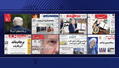ترامپ از نگاه روزنامههای ایران؛ خروج مزاحم از برجام