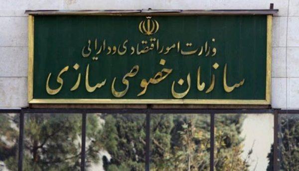 واگذاری سهام ماشینسازی تبریز و املاک ائل گلی