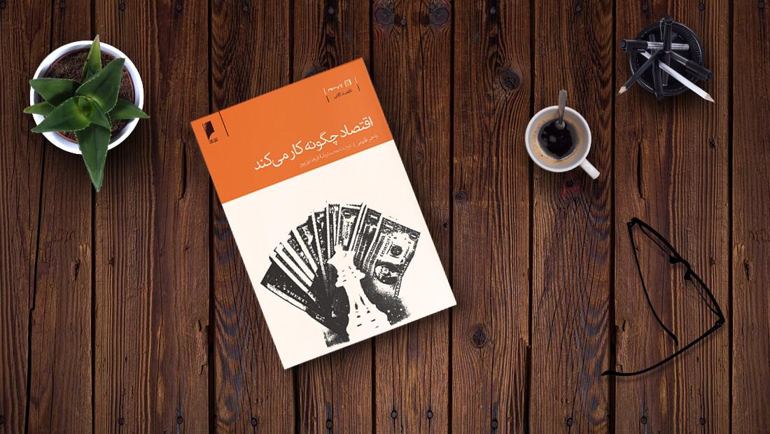 معرفی کتاب «اقتصاد چگونه کار میکند» اثر راجر فامر