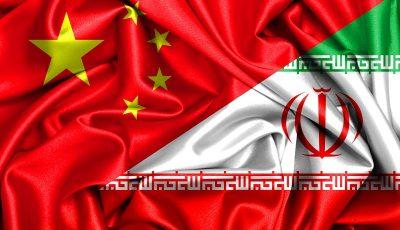 پکن حامی روابط تجارت با ایران است