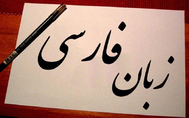 حفاظت از زبان فارسی در «آیین سخن»