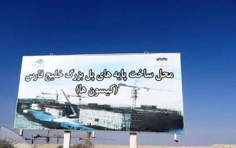 توقف ساخت پروژه مهر ماندگار پل خلیج فارس پس از ۸ سال