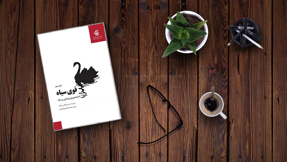 معرفی کتاب «قوی سیاه» اثر نسیم طالب