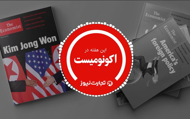 پادکست اکونومیست در 27 خردادماه