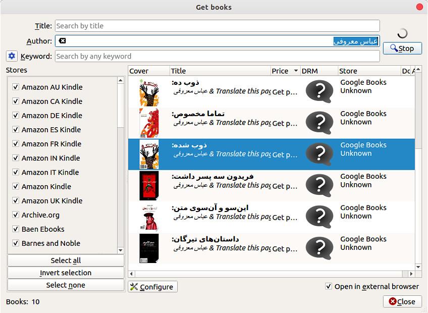 نرمافزارهای اوبونتو کتابخانه کالیبره