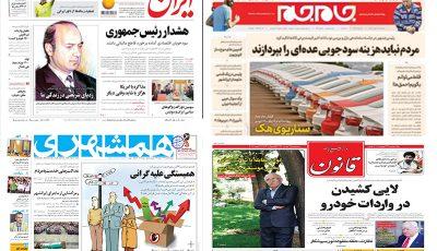 روایت روزنامهها از قاچاق 6 هزار خودرو لوکس