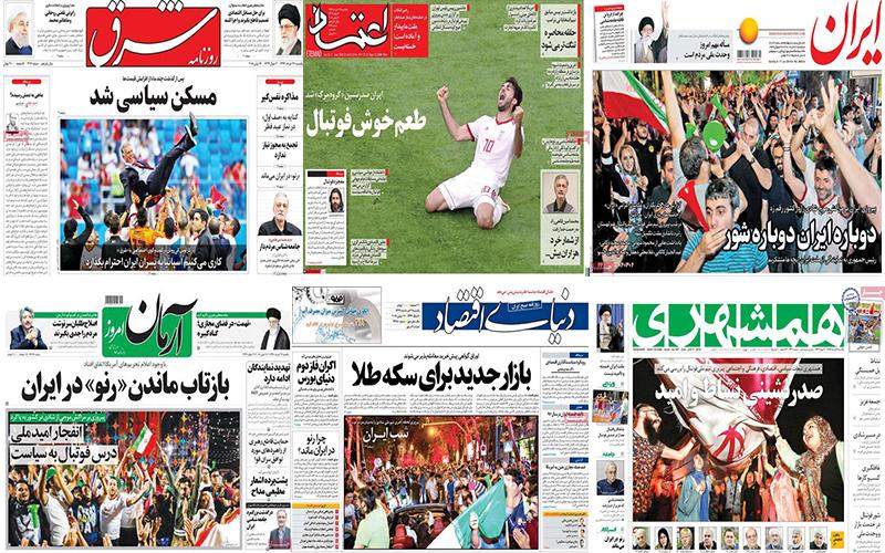 امید فوتبالی مردم ایران در روزهای سخت اقتصادی