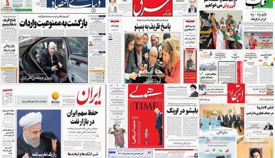 جزئیات و حاشیههای نشست اوپک از زبان مطبوعات