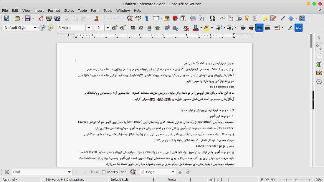 نرمافزارهای اوبونتو لیبرهآفیس رایتر LibreOffice wrtiter