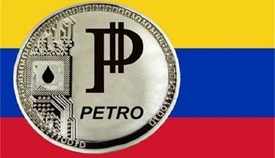 ونزوئلا به طور رسمی ارز رمزنگار خود را روانه بازار میکند