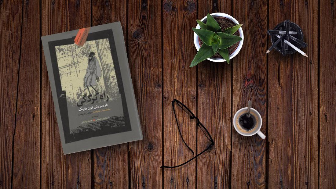 معرفی کتاب «راه بردگی» اثر فردریش فون هایک