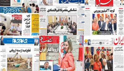 روایت مطبوعات ایران از بسته پیشنهادی اروپا