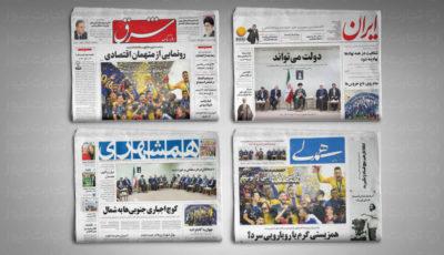 ردیابی ریشههای فساد در مطبوعات