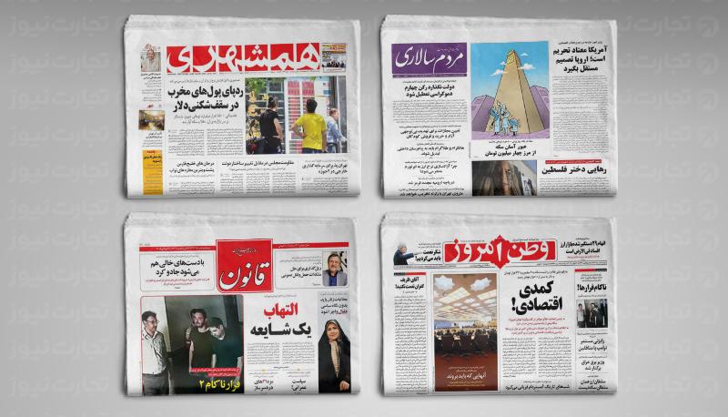 روایت مطبوعات از مقصران دلار ۱۱ هزار تومانی