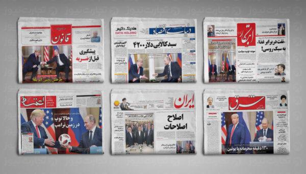 برنده دیدار «پوتین و ترامپ» از نگاه مطبوعات ایران