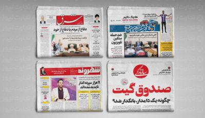 حاشیههای جنجالی موسسه «ثامنالححج» در مطبوعات امروز