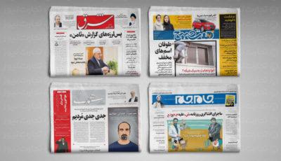حاشیههای بحران موسسات مالی همچنان در مطبوعات