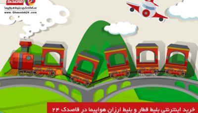 خرید بلیط قطار اینترنتی و بلیط ارزان هواپیما در قاصدک ۲۴