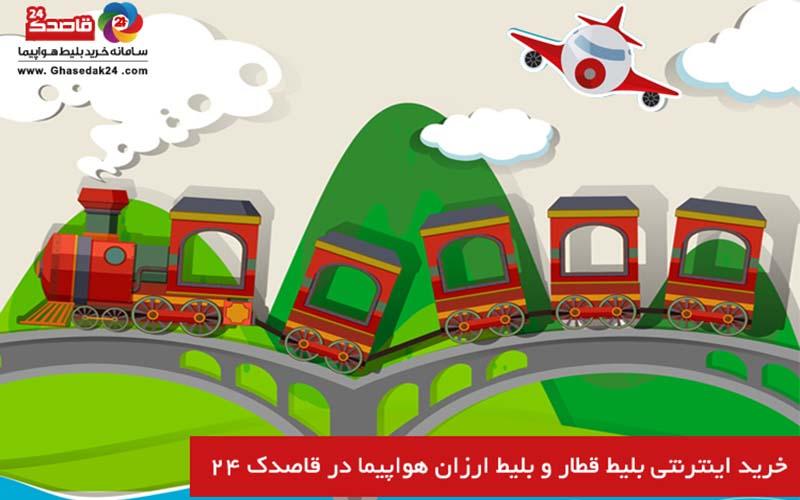 خرید بلیط قطار اینترنتی و بلیط ارزان هواپیما در قاصدک 24