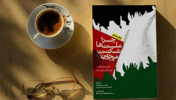معرفی کتاب «چرا ملتها شکست میخورند» اثر دارون عجماغلو و جیمز رابینسون