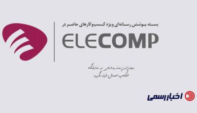 خدمات رسانهای ویژه اخبار رسمی برای شرکتهای حاضر در الکامپ ۹۷