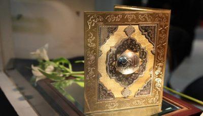 قرآن طلای ۴ میلیاردی در حراج ملی عرضه میشود