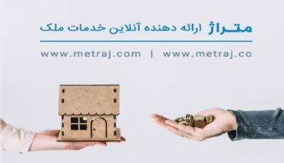 متراژ، سامانه آنلاین ارائه خدمات خرید و فروش ملک