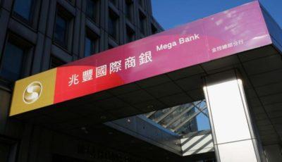 مگا بانک تایوان مکانیزم تسویه حساب با ایران را قطع میکند