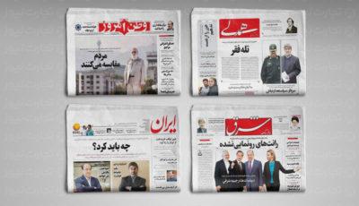 تحلیل روزنامهها از تجمعات اعتراضی؛ اکنون چه باید کرد؟