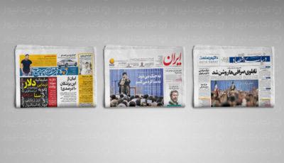 روایتهای ارزی مطبوعات؛ دلار 13 نرخی و انتظار آرامش دلار